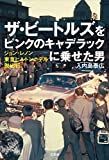 ザ・ビートルズをピンクのキャデラックに乗せた男 ジョン・レノン 東京ヒルトンホテル脱出行