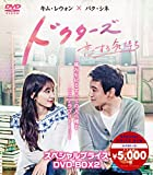 ドクターズ~恋する気持ち スペシャルプライス DVD-BOX2[DVD]
