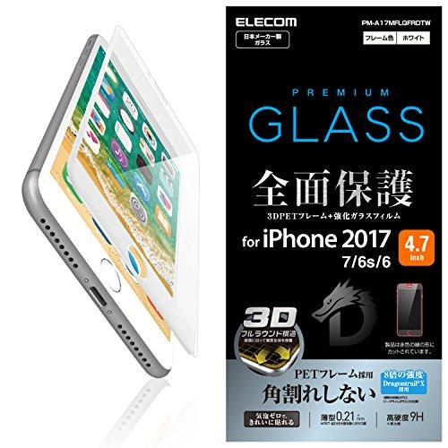 エレコム iPhone8/フィルム フルカバー ガラス ドラゴントレイル フレーム付 ホワイト PM-A17MFLGFRDTW 1枚