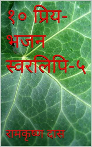 १० प्रिय-भजन स्वरलिपि-५ (Hindi Edition)