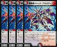 【4枚セット】デュエルマスターズ/闇鎧亜ジャック・アルカディアス/DMEX-06/52