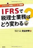 イラストと会話ですっきり理解 IFRSで税理士業務はどう変わる?