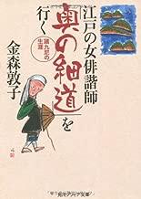 江戸の女俳諧師「奥の細道」を行く  諸九尼の生涯 (角川ソフィア文庫)