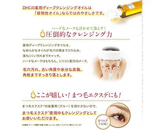 DHC『薬用ディープクレンジングオイル(L)(300)』