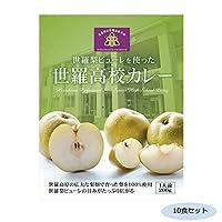 ご当地カレー 広島 世羅梨ピューレを使った世羅高校カレー 10食セット