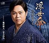 浮世傘 / 三山ひろし