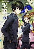 氷菓 (9) (カドカワコミックス・エース)