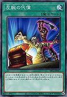 遊戯王 DP24-JP013 左腕の代償 (日本語版 ノーマル) デュエリストパック -冥闇のデュエリスト編-