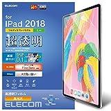 エレコム iPad Pro 12.9 (2018) フィルム ファインティアラ(耐擦傷) 超透明 TB-A18LFLFIGHD