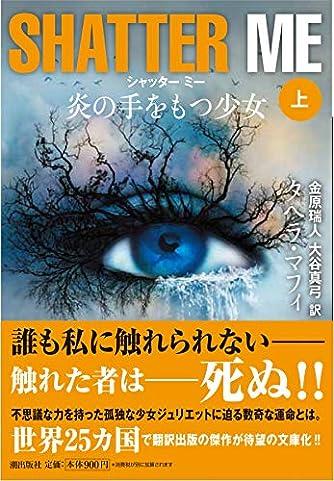 シャッター・ミー 炎の手を持つ少女(上) (潮文庫)