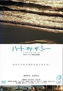ハート・オブ・ザ・シー [DVD]