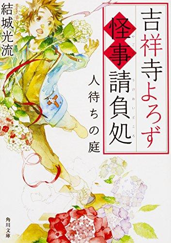 吉祥寺よろず怪事請負処 人待ちの庭 (角川文庫)