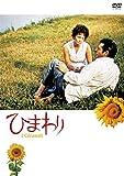 ひまわり[DVD]
