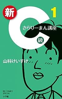 新C級さらりーまん講座 (1) (ビッグコミックススペシャル)