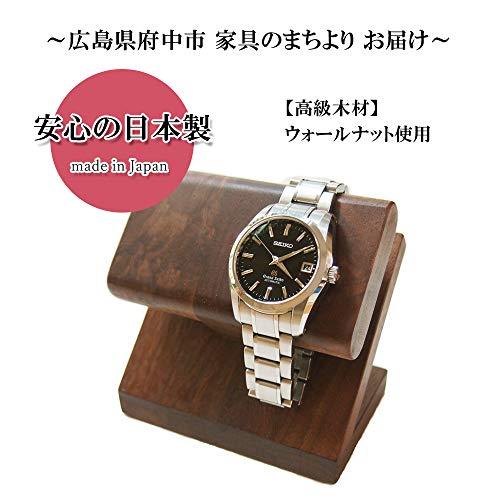 WatchLife時計スタンド腕時計スタンドケース時計置き時計ケースウォールナット国産(2本用(中留ストッパー))