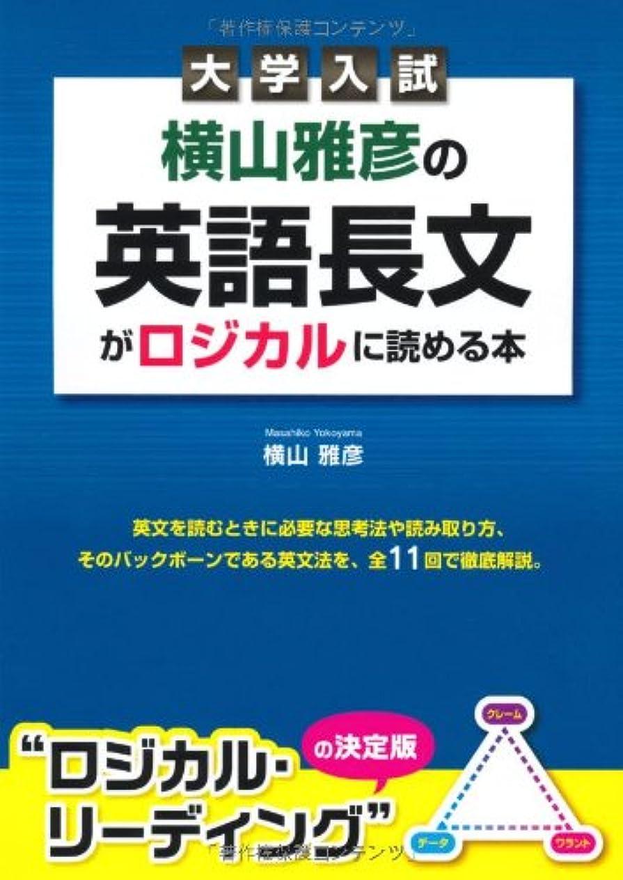 和らげる学者暗殺大学入試 横山雅彦の英語長文がロジカルに読める本