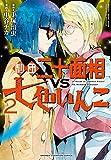 劇団二十面相VS七色いんこ  2 (2) (少年チャンピオン・コミックス)