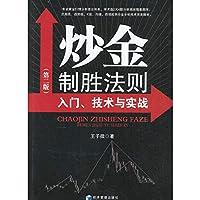 炒金制胜法则:入门 技术与实战 王子微 经济管理出版社 9787509649671