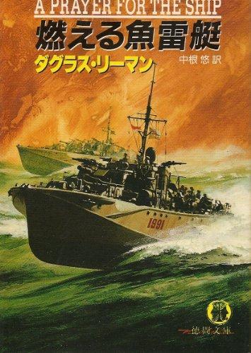 燃える魚雷艇 (徳間文庫)