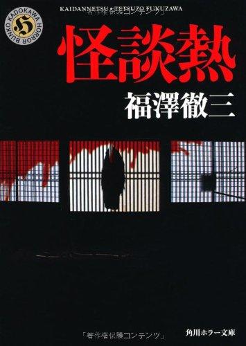 怪談熱 (角川ホラー文庫)の詳細を見る