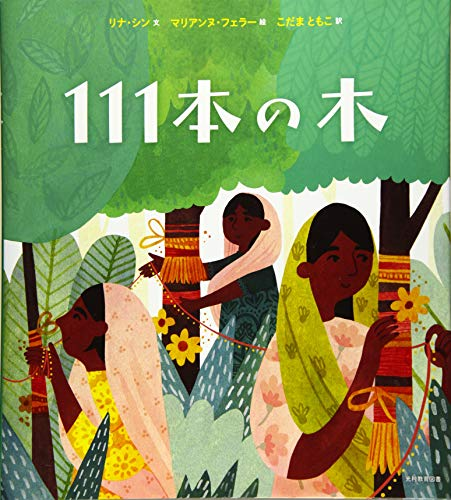 111本の木