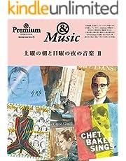 & Premium特別編集 土曜の朝と日曜の夜の音楽II