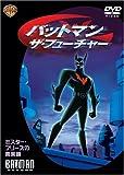 バットマン:ザ・フューチャー ミスター・フリーズの真実編[WSC-73][DVD]
