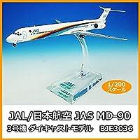 日用品 玩具 関連商品 ミニチュア 飛行機 オブジェ JAS MD-90 3号機 ダイキャストモデル 1/200スケール BJE3036