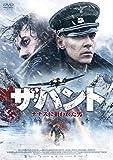 ザ・ハント ナチスに狙われた男[DVD]