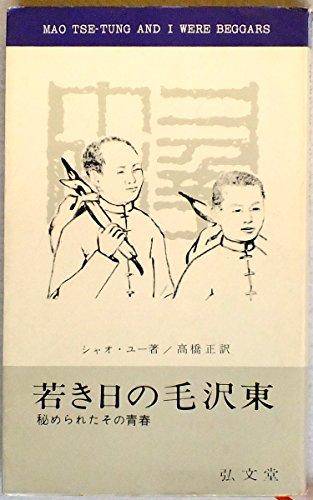 若き日の毛沢東―秘められたその青春 (1965年) (フロンティア・ブックス)