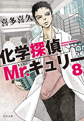 化学探偵Mr.キュリー8 (中公文庫)の詳細を見る