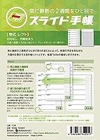 あたぼう 手帳 スライド手帳 システム手帳 リフィル 日付なし A5 レフト SA-0001