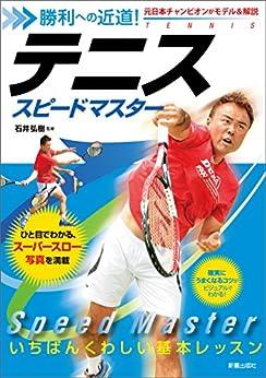 [石井弘樹]の勝利への近道!テニス スピードマスター