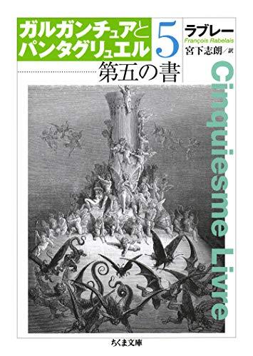 第五の書 ガルガンチュアとパンタグリュエル5 (ちくま文庫)