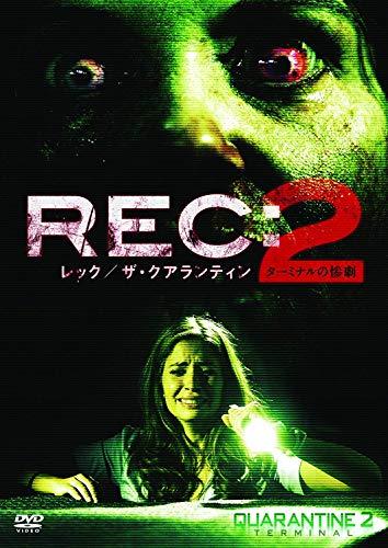 【第12位(同率)】Happinet(ハピネット)『REC:レック ザ・クアランティン2 ターミナルの惨劇』