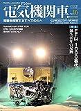 電気機関車EX (エクスプローラ) Vol.16 (イカロス・ムック)