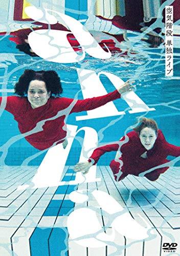 空気階段 単独ライブ「anna」 [DVD]