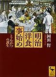 明治洋食事始め――とんかつの誕生 (講談社学術文庫)