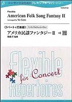 アメリカ民謡ファンタジー 2―5パート+打楽器 (コンサートのためのフレキシブル・レパートリー)