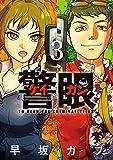 警眼-ケイガンー (3)