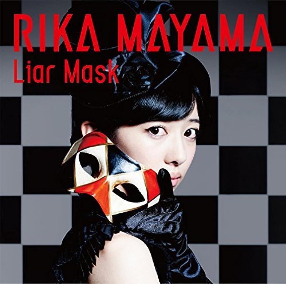 Rika Mayama - Liar Mask (CD+DVD) [Japan LTD CD] DFCL-2095 by RIKA MAYAMA (2014-11-26)