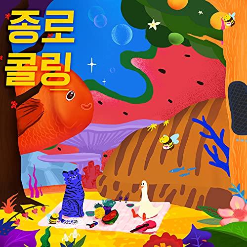 Jongno Calling (feat. 이현송,Horan,Jung Woo,이이언,Crying Nut,Galaxy Express,Bosudongcooler,데디오레디오,Romantic Punch,ROCK N ROLL RADIO,Lazybone,YEOJEONG)