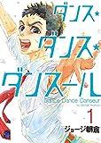 ダンス・ダンス・ダンスール (1) (ビッグコミックス)