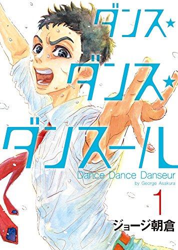 ダンス・ダンス・ダンスール (1) (ビッグコミックス)の詳細を見る