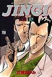 JINGI(仁義) 10 (ヤングチャンピオン・コミックス)