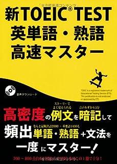 新TOEIC TEST英単語・熟語高速マスター(音声ダウンロード版)