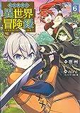 転生貴族の異世界冒険録 6 (マッグガーデンコミックス Beat'sシリーズ)