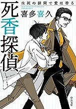 表紙: 死香探偵 生死の狭間で愛は香る (中公文庫)   喜多喜久
