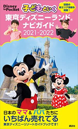 子どもといく 東京ディズニーランド ナビガイド 2021-2022 (Disney in Pocket)