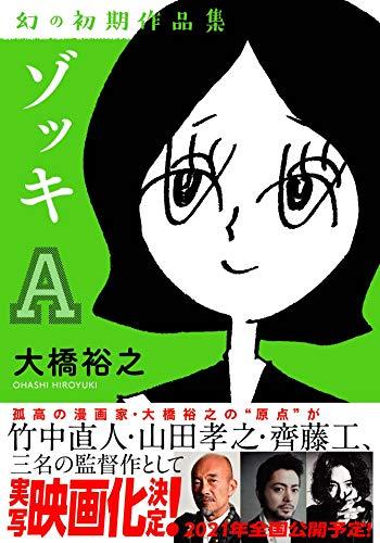 ゾッキA 大橋裕之 幻の初期作品集